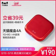 天猫魔盒4A智能语音网络机顶盒电视盒子高清机顶盒4K手机投屏器