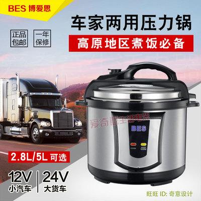 BES/博爱思12V24V车载压力锅 太阳能电饭煲 车家两用电压力锅包邮品牌旗舰店