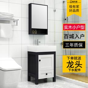 北欧小户型实木浴室柜组合落地柜洗漱台卫生间洗手洗脸台盆柜组合