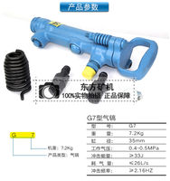 Oriental mining machine factory direct sales G7 Atlas wind 镐 G10 rock drill cheap sale gas 镐 G10 wind 镐