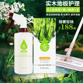涤太太 芬多精木地板精油多层实木地板保养非地板蜡护理油精500ml
