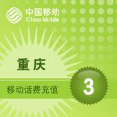 重庆移动手机充值3元话费充值 直冲快充充值话费 移动充值