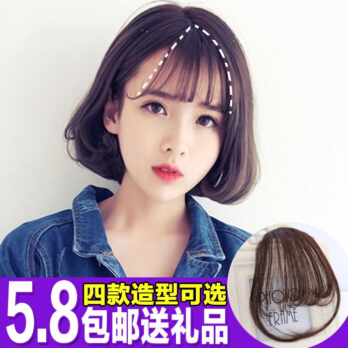迷你假发刘海空气刘海 假刘海 女士轻薄隐形无痕齐刘海假发片