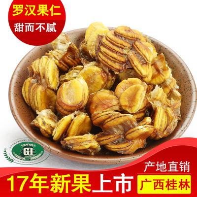 百寿元罗汉果茶广西桂林永福罗汉果仁茶传统特产罗汉果肉80g