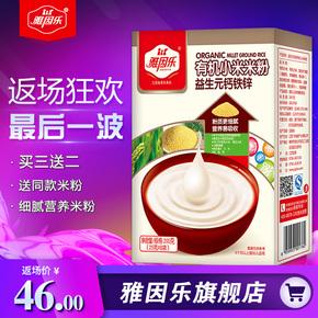 雅因乐小米婴儿有机米粉米糊婴幼儿益生元钙铁锌辅食营养小米米粉