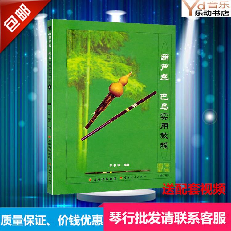 Китайский язычковый инструмент Хулусы Артикул 581392160331