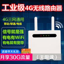 工业级4g无线路由器转WiFi有线宽带CPE移动联通电信lte插卡无限网