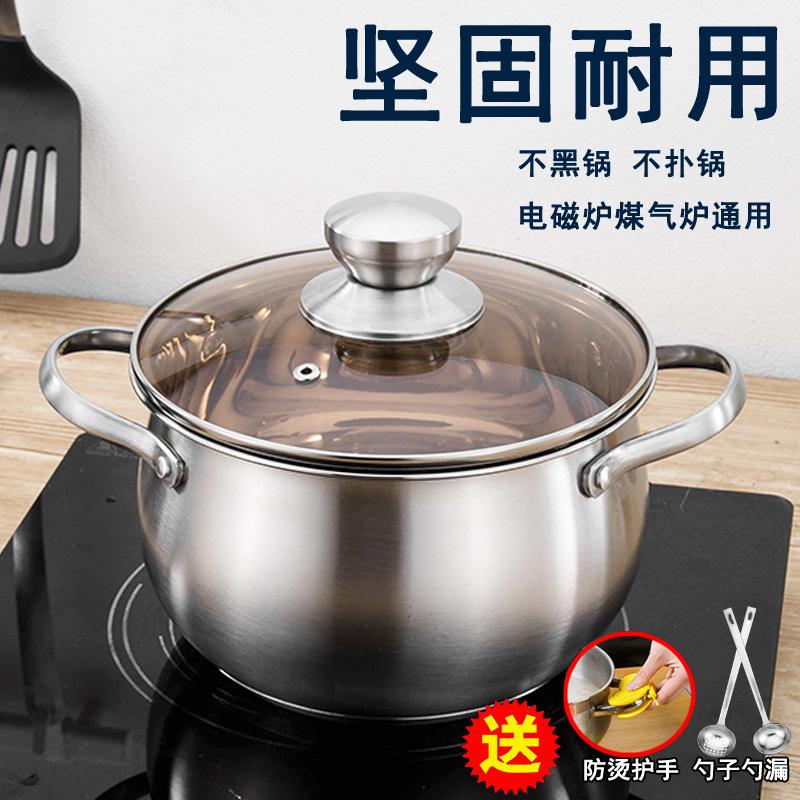 复合底不锈钢汤锅