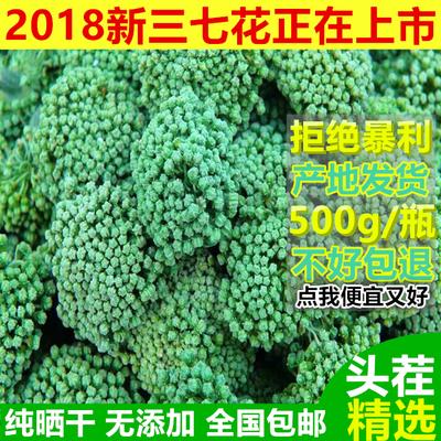 新2018三七花云南文山特级纯天然田七花茶500g正品四年生农家三年