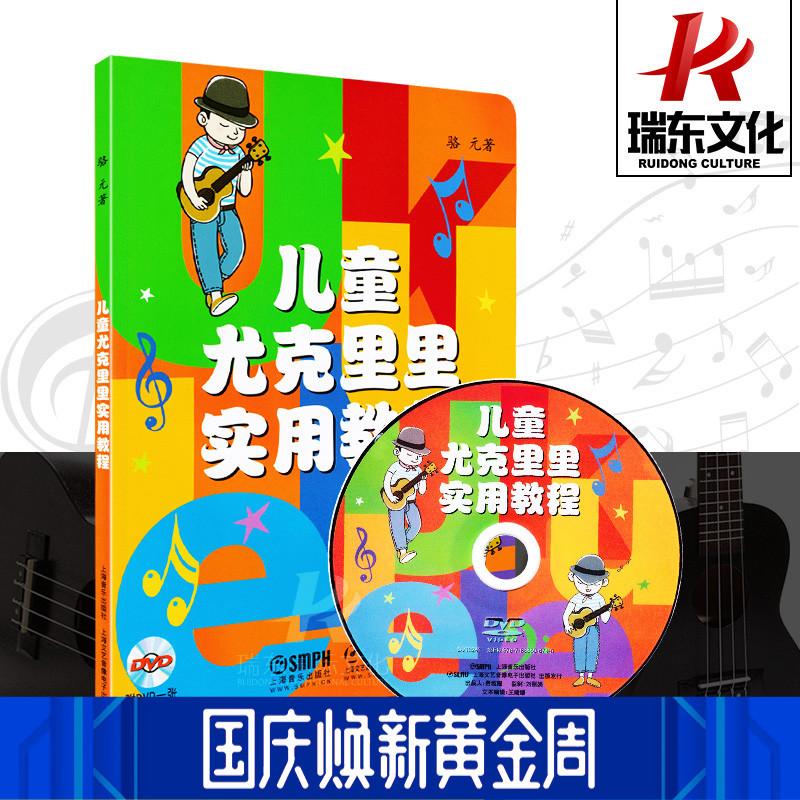 上海学吉他