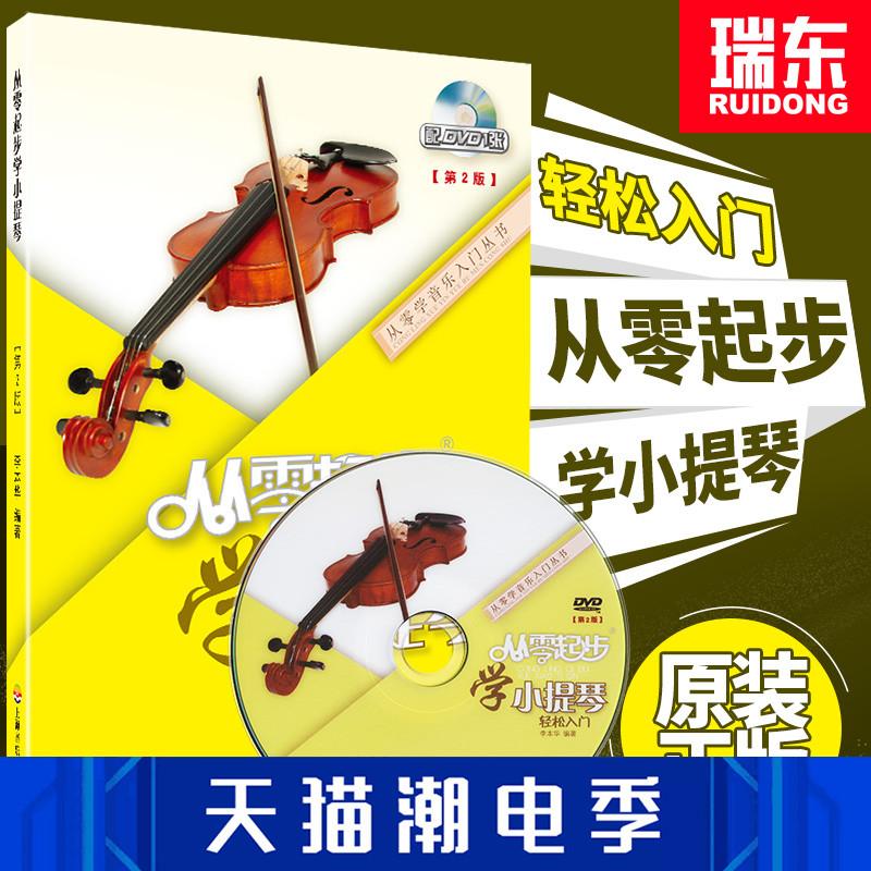 小提琴入门教材书