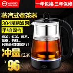 扬子QY-B22煮茶器黑茶玻璃电热水壶全自动保温蒸汽壶