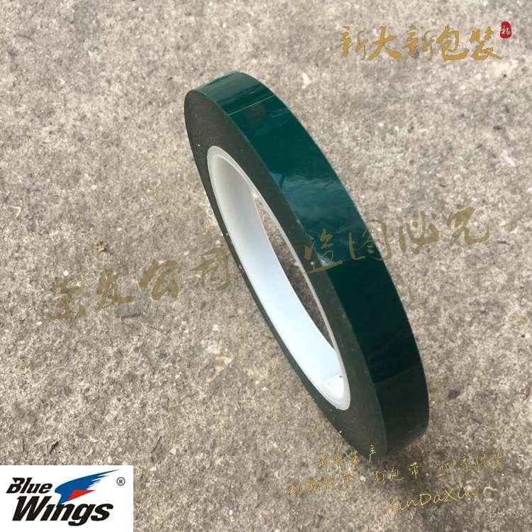 绿色耐高温胶带PET喷涂遮蔽胶纸电镀保护膜1.2CM宽*50米*0.08MM厚