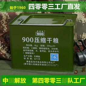 900压缩饼干(40餐)整铁皮桶8斤户外露营旅游拉练食品压缩干粮