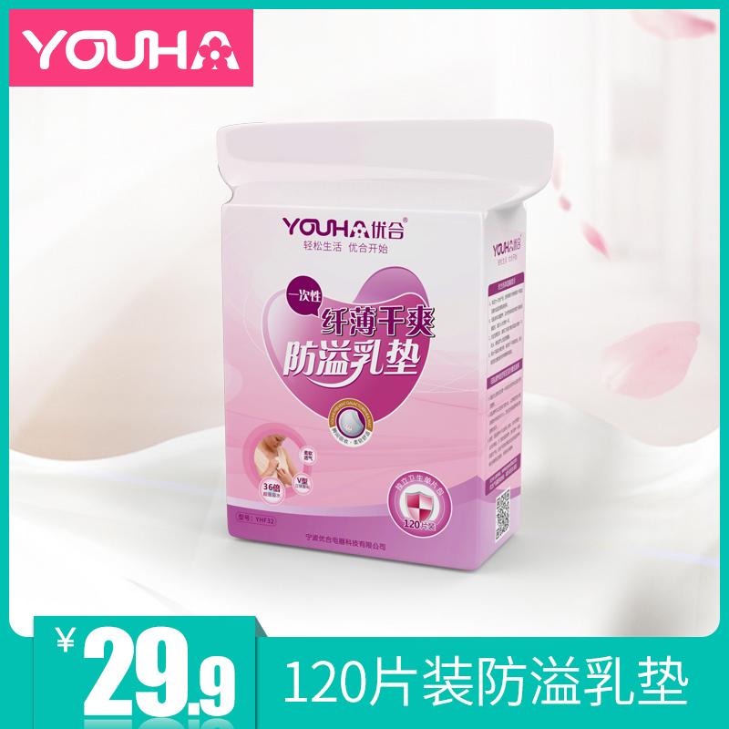 优合防溢乳垫一次性溢奶垫孕妇乳贴母乳防漏干爽透气不可洗120片