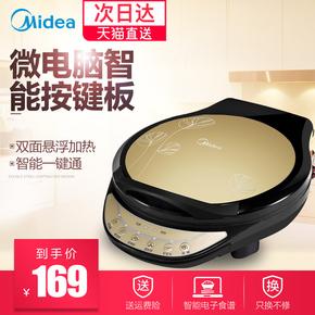 Midea/美的电饼铛MC-JCN30D1悬浮双面加热煎饼机蛋糕机烙饼包邮