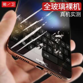 第一卫 华为mate9钢化膜手机全屏覆盖抗蓝光m9防爆高清屏保mete