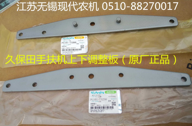 插秧機配件(手扶機上下調整板) 原廠PG101-73250/73260