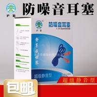 Earplugs anti-noise sleep learning workshop factory professional noise reduction noise men and women Christmas tree line silicone