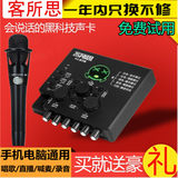 Guest thinking KX2 star mans version free drive external sound card mobile phone computer universal fast hand shouting wheat k song set equipment