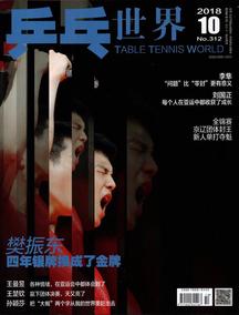 现货包邮!计入销量!乒乓世界杂志 2018年10月 总第312期 樊振东四年银牌换成了金牌 体育运动乒乓球知识期刊