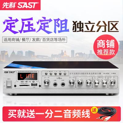 先科SA-9008功放机家用重低音小型蓝牙空放器数字音响库存迷你全新大功率专业音箱吸顶广播分区定阻定压功放
