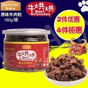 麦富迪牛烘烘原味牛肉粒180g泰迪金毛狗狗零食训练幼犬磨牙牛肉干