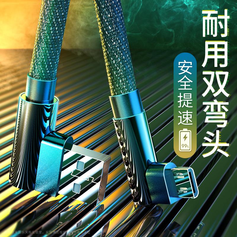 安卓数据线充电vivo x6/x7/x9 oppor9/r9s手机高速micro vooc通用usb双弯头华为小米魅族充电宝线吃鸡数据线