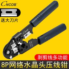 网线钳rj45 8P8C超五类六类水晶头压线钳子网络夹线工具 CNCOB正品