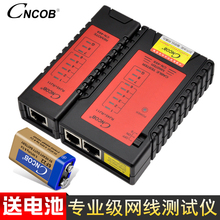 CNCOB professional grade genuine multi-functional network tester broadband line professional testing tool dual-purpose telephone line network signal interruption testing instrument 8-core 4-core universal 9V battery