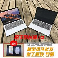 All metal models / plastic models Apple laptop model 2016/17/18 new macbook pro