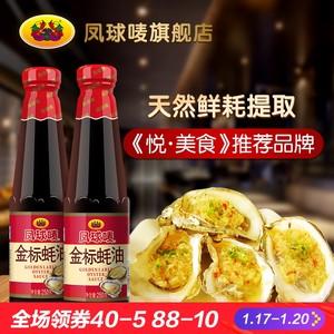 凤球唛金标蚝油250g*2瓶炒菜腌菜烧烤配料火锅蘸料