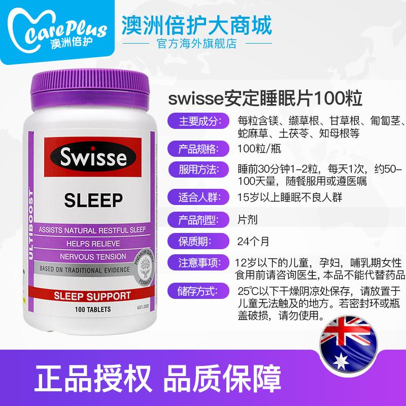 swisse安定睡眠片100粒澳洲进口保健品成人助安眠片快速睡眠*2瓶