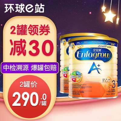 香港版美赞臣奶粉3段进口婴儿宝宝配方牛奶粉三段安婴宝900g*2罐