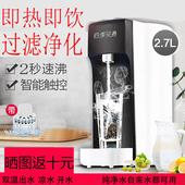 四季茶香 JR163-A2即热式饮水机速热过滤台式调温开水电热烧水壶