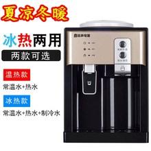 饮水机台式家用大容量冰温热节能节能省电一体式多功能三用简约