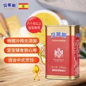 betis贝蒂斯特级初榨橄榄油250ml罐装 食用西班牙原装进口小罐