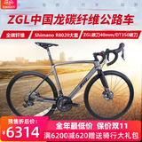 ZGL中國龍T800碳纖維新版CR41D 桶軸破風 油碟剎公路車 質保終身