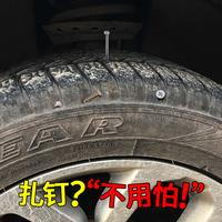 快速补胎神器自补液工具汽车摩托车电动车真空胎轮胎自动补胎液