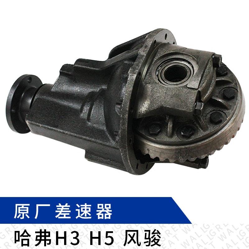 长城哈弗H3H5风骏35差速器差减总成主减速器盆角齿前后原厂正品