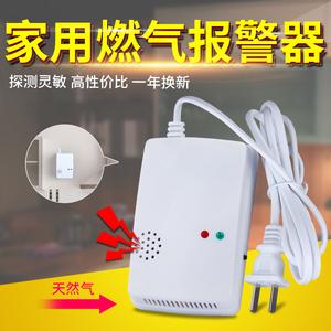 家用燃气报警器天然气报警器煤气探测报警器家用液化气泄漏报警器