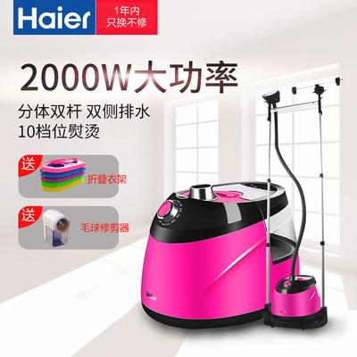 海爾蒸汽掛燙機家用雙桿熨燙機立式正品電熨斗燙衣服HY-GF2510R打折促銷