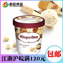 雪糕 夏威夷果仁冰淇淋81克 哈根达斯冰淇淋小纸杯装 徽旺冷饮