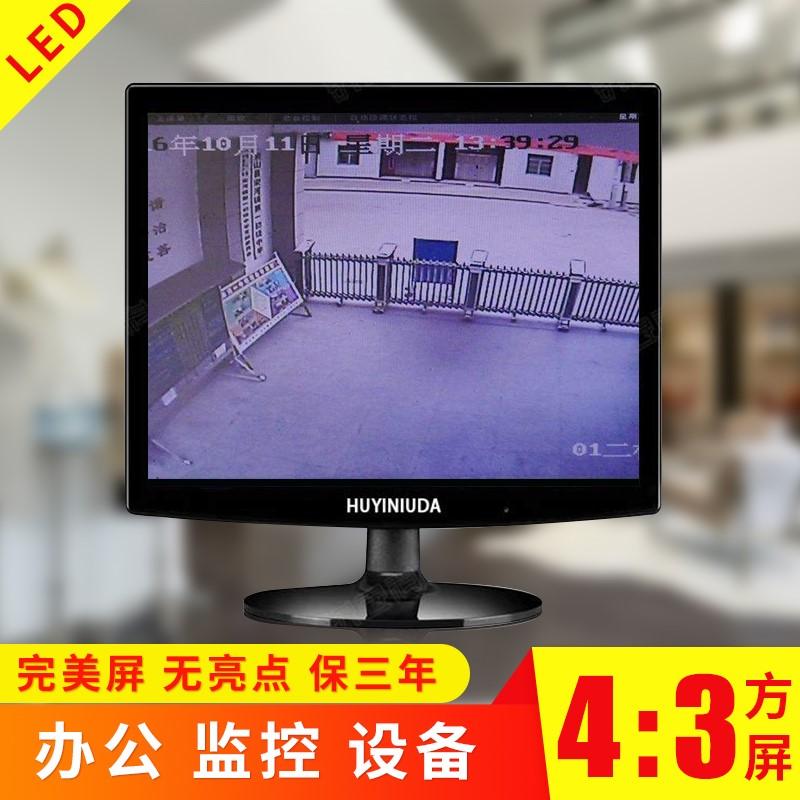 全新HUYINIUDA现代15寸液晶显示器机床线切割监控高清工业安防LED