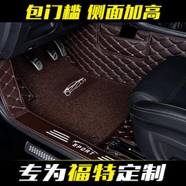 专用 于福特新福克斯两三厢蒙迪欧致胜锐界福睿斯全包围汽车脚垫图片