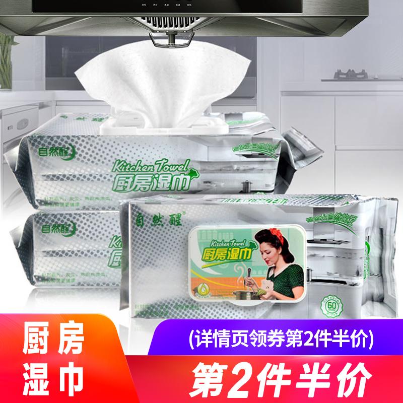 自然醒厨房湿巾纸清洁去油污家庭装3包180片一次性擦油烟机湿纸巾
