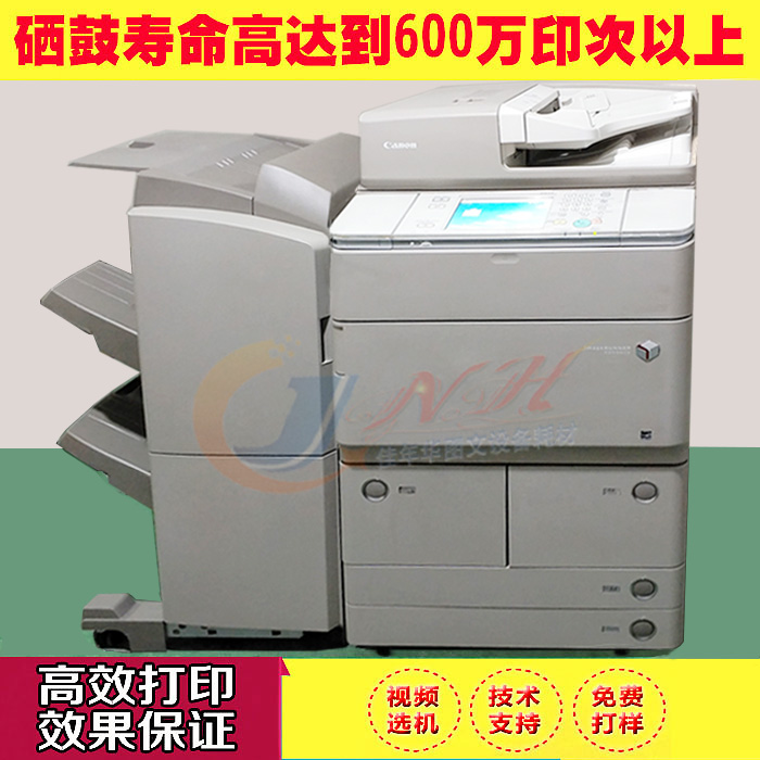 佳能6075 6055 6065 6255 6265 6275黑白高速多功能数码复印机