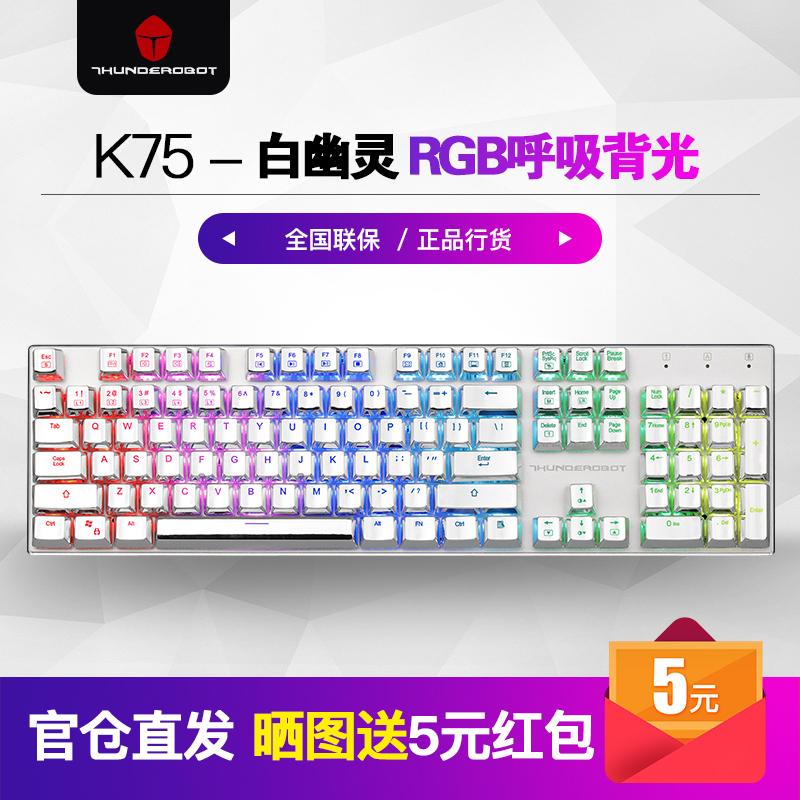 雷神白幽灵K75 RGB多彩背光吃鸡青轴黑轴104全键无冲游戏机械键盘