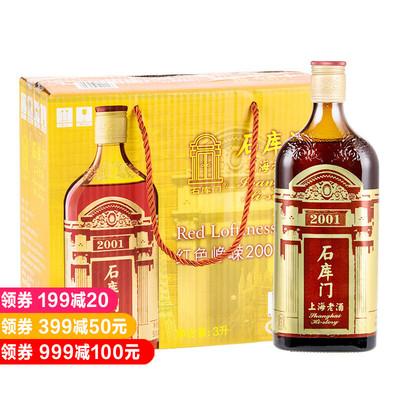 石库门上海老酒红色峥嵘2001红标特型半干黄酒12度500ml*6瓶整箱