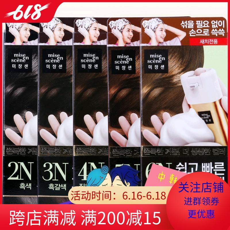韩国 爱茉莉美妆仙 泡沫染发剂 植物 纯泡泡染发膏天然纯黑色80g